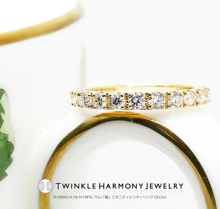 K18WG/K18/K18PG THJ「麗」エタニティピンキーリング D0.3ctmain2無色透明SIクラス/GカラーUPダイヤモンド  ダイヤモンド専門店THJ
