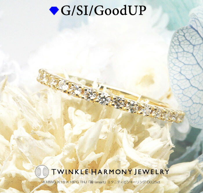 K18 THJ「麗-smart」エタニティピンキーリング D0.25ctmain2【無色透明 G/SI/Good UPダイヤモンド】