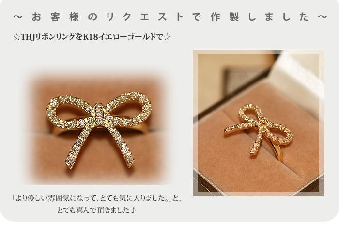 お客様のリクエストin K18YG キュートなリボンリングD0.45ctダイヤモンド専門店THJ