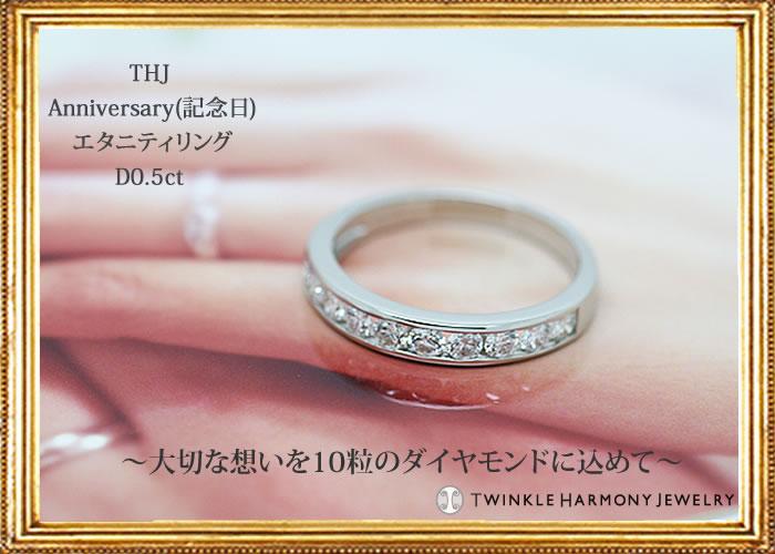 【プラチナ900】 【無色透明 SI〜VS/F/Very Good UPダイヤモンド】 記念日にピッタリ!THJ The 10th Anniversary(記念日)リング D0.5ct♪ 1号〜17号