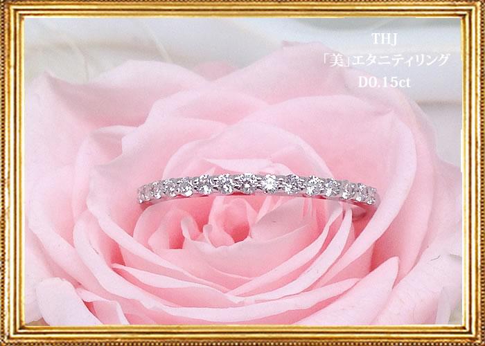 ダイヤモンドの生命線である「輝き」と、フォルムの美しさににこだわったTHJの「美」エタニティリングD0.15cttop