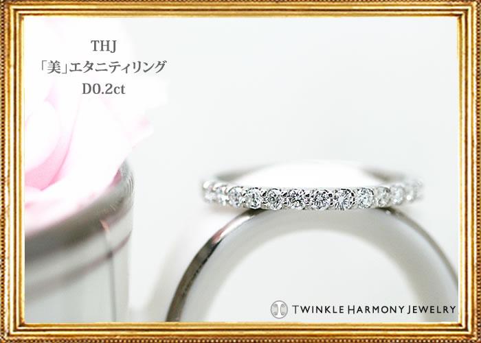 ダイヤモンドの生命線である「輝き」と、フォルムの美しさににこだわったTHJの美エタニティリングD0.2ct