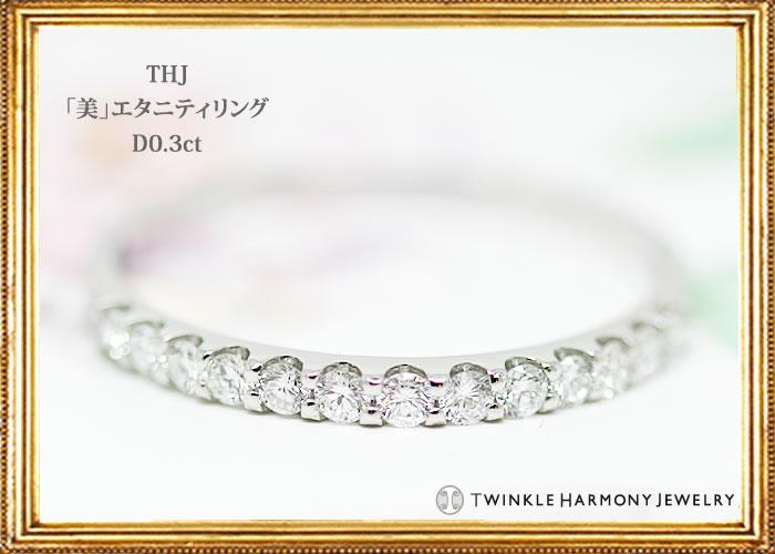 ダイヤモンドの生命線である「輝き」と、フォルムの美しさににこだわったTHJの美エタニティリングD0.3cttop