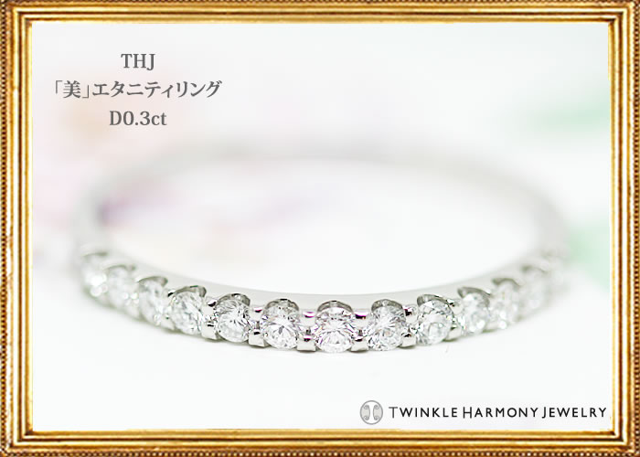 THJ「美」エタニティリングD0.3ct