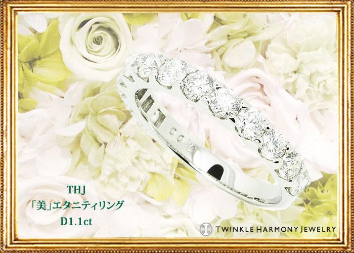 ダイヤモンドの生命線である「輝き」と、フォルムの美しさににこだわったTHJの美エタニティリングD1.10cttop