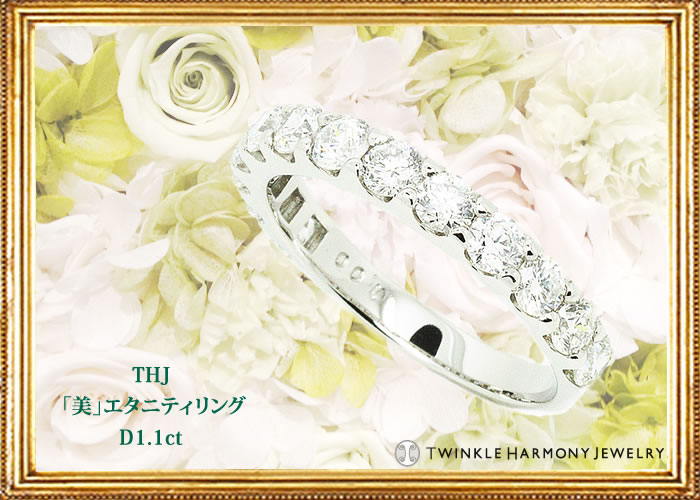 THJ「美」エタニティリングD1.1ct