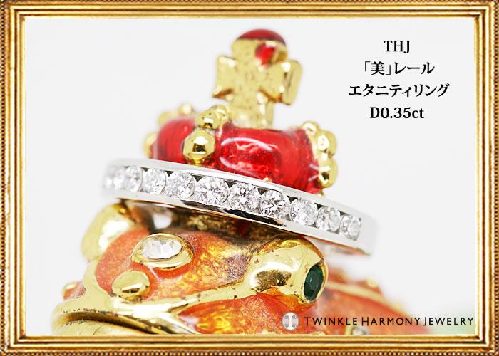 Pt900 THJ「美」レールエタニティリングD0.35ct
