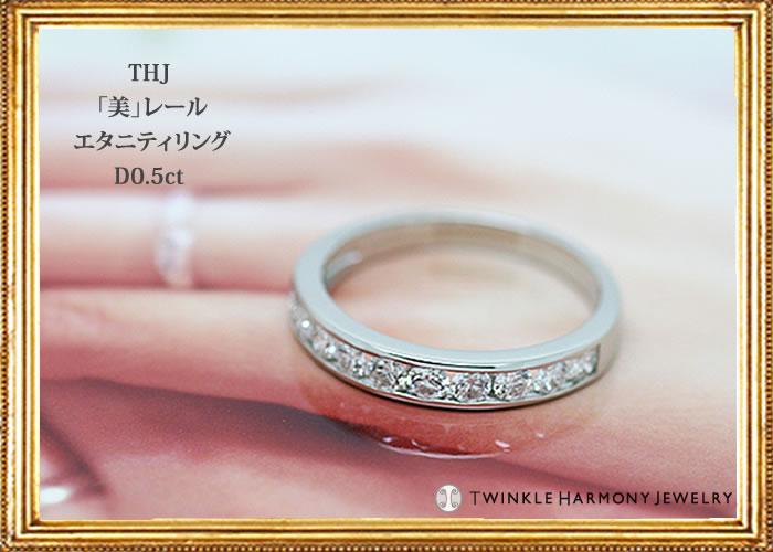 【ハードプラチナ900】THJ 「美」レールエタニティリング D0.5ct♪5号〜17号 【無色透明 G/SI/Good UPダイヤモンド】