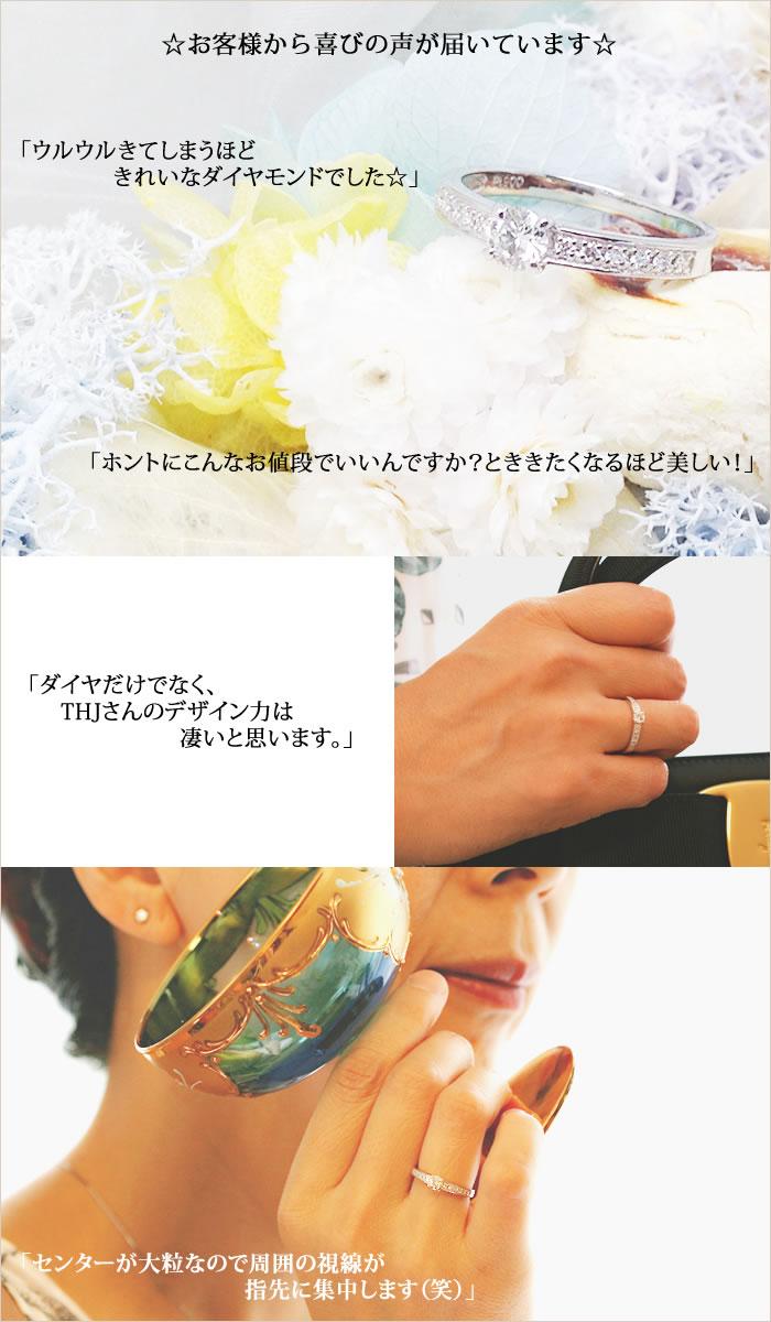 プラチナ900無色透明SIクラス/GカラーUPダイヤモンド THJ「Cinderella」リング D0.34ctUPReview ダイヤモンド専門店THJ