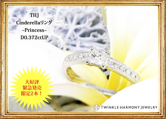 Pt900 THJ Cinderella-Princess Cutリング D0.372ctUP