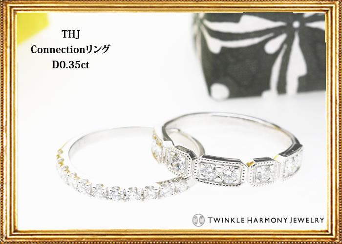 Pt900 THJ Connection〜コネクションリングD0.35ct