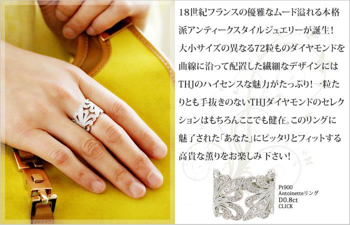 18世紀フランスの優雅なムード溢れる本格派アンティークスタイルジュエリーが誕生!大小サイズの異なる72粒ものダイヤモンドを曲線に沿って配置した繊細なデザインにはTHJのハイセンスな魅力がたっぷり!一粒たりとも手抜きのないTHJダイヤモンドのセレクションはもちろんここでも健在。このリングに魅了された「あなた」にピッタリとフィットする高貴な薫りをお楽しみ下さい!K18WG/K18/K18PGTHJAntoinette〜アントワネットリングD0.8ct