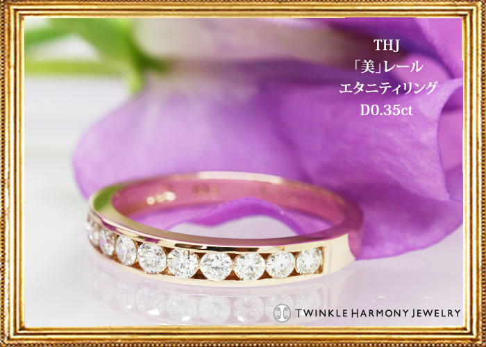 K18WG/K18/K18PG レール留め THJ「美」レールエタニティリングD0.35ct