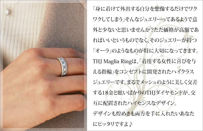 THJ「Maglia」リングD0.7ctex