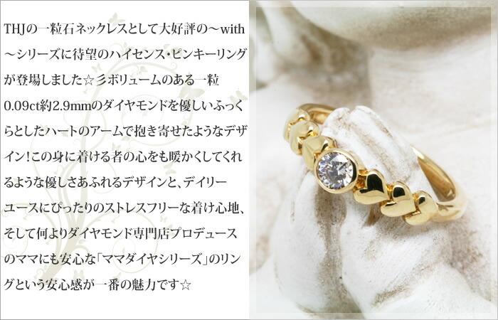 K18WG/K18/K18PG  THJ 〜with〜heart pinky リングD0.09ctUP 【無色透明 G/SI/Good以上 ダイヤモンド】ダイヤモンド専門店THJ