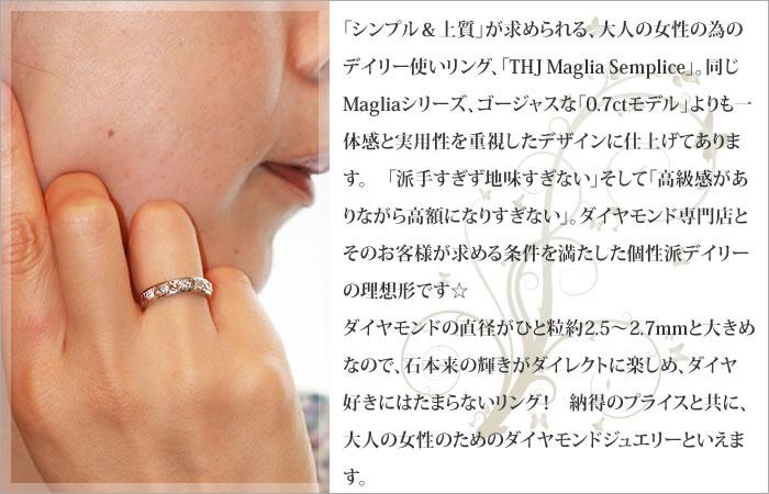 THJ Maglia-SempliceリングD0.3ctダイヤモンド専門店THJ