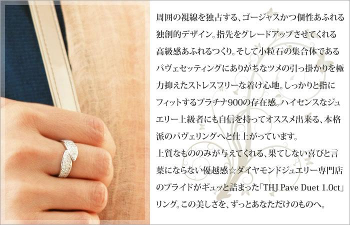 Pt900 無色透明 SIクラス/Gカラー/GOOD UPダイヤモンド Pt900THJPaveDuetリングD1.0ctex ダイヤモンド専門店THJ