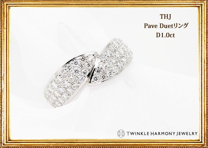 Pt900 THJ Pave DuetリングD1.0ct