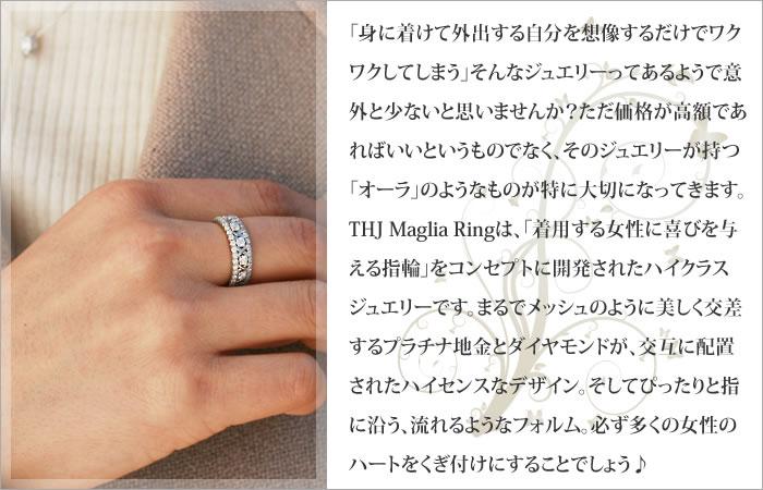 THJ「Maglia」リングD0.7ctダイヤモンド専門店THJ