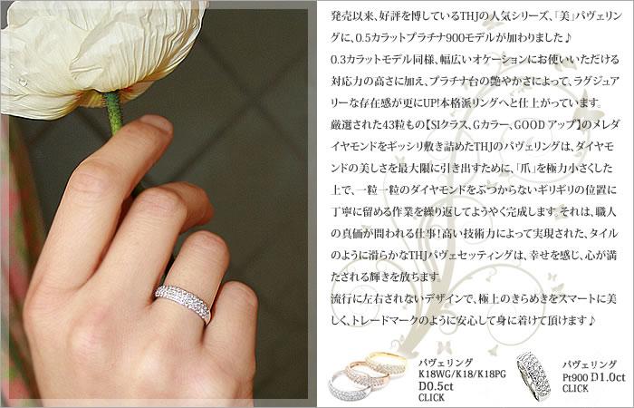Pt900 無色透明 SIクラス/Gカラー/GOOD UPダイヤモンド THJ「美」パヴェリングD1.0ct ダイヤモンド専門店THJ