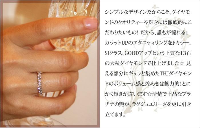 プラチナ900無色透明SIクラス/Fカラー/GoodUPダイヤモンド 5号〜15号 「美」エタニティリング D1.10ctEx ダイヤモンド専門店THJ