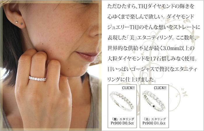プラチナ900無色透明F/SI/Good UPダイヤモンド 7号〜15号 「美」エタニティリング D2.2ct ダイヤモンド専門店THJ