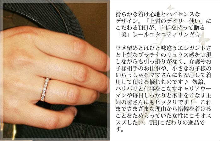 滑らかな着け心地とハイセンスなデザイン。「上質のデイリー使い」にこだわるTHJが、自信を持って贈る「美」レールエタニティリング☆「ダイヤモンドジュエリーを購入する」というのは多くの女性にとって、とても特別なイベント。だからこそ「しっかりとグレードが明記してある専門店で納得のいくお買い物をしたい」と思うのは当然のことですよね。THJ「美」レールエタニティに使用するダイヤモンドは10粒すべて【Gカラー, SIクラス, Goodアップ】の安心基準をクリアしたものばかり☆さらに、デザインのみでなく実用性にも徹底的にこだわるのがダイヤモンド専門店であるTHJ流。ツメ留めとはひと味違うエレガントさと上質なプラチナのリュクス感を実現しながらも、引っ掛りがなくオールマイティに着用できる優れものです♪仕事や家事など、これまでさまざまな理由から指輪を着けることをためらっていた女性にこそオススメしたい、THJこだわりの逸品です。【ハードプラチナ900】THJ 「美」レールエタニティリング D0.5ct♪5号〜17号 【無色透明 G/SI/Good UPダイヤモンド】
