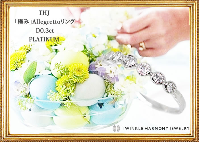 Pt900THJ「極み」AllegrettoリングD0.3cttop