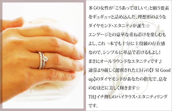 Pt900THJ「麗」エタニティリング D0.7ct 無色透明SIクラス/FカラーUPダイヤモンド 1号〜17号 多くの女性が「こうあってほしい!」と願う要素をギュギュッと詰め込んだ、理想形のようなダイヤモンド・エタニティがいよいよ登場☆ 石数を多くするより一粒一粒のきらめきにこだわり、13石で0.7ctという贅沢なつくりを実現しました。直径が大きくなるほど石本来の光がダイレクトに感じられ、ダイヤモンド好きにはたまらない輝きを放ちます。さらにはハーフエタニティでありながら、石は*真横までセットされるため、上から見るとダイヤモンドの純粋な輝きをよりいっそう楽しめること間違いなし☆ エンゲージとの豪華な重ね着けを楽しむもよし、これ一本でも十分に主役級の存在感なので、シンプルに単品で着けるもよし。まさにオールラウンドなエタニティです! 通常より厳しく選別された11石の【F SI Good up】のダイヤモンドがあなたの指先で、息をのむほどに美しく輝きます☆ しっかりとした地金の質感を感じることの出来る「麗」シリーズの特性とダイヤモンドの魅力を思う存分楽しめる、THJイチ押しのハイクラス・エタニティリングです。 ダイヤモンド専門店THJ