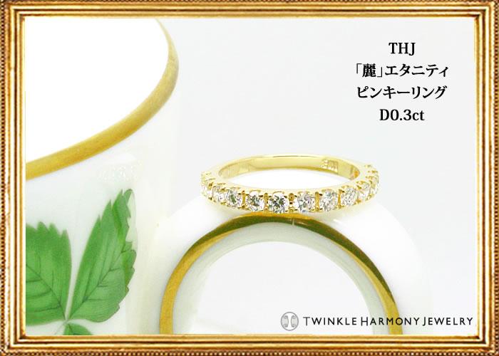 K18 THJ「麗」エタニティピンキーリングD0.3ct
