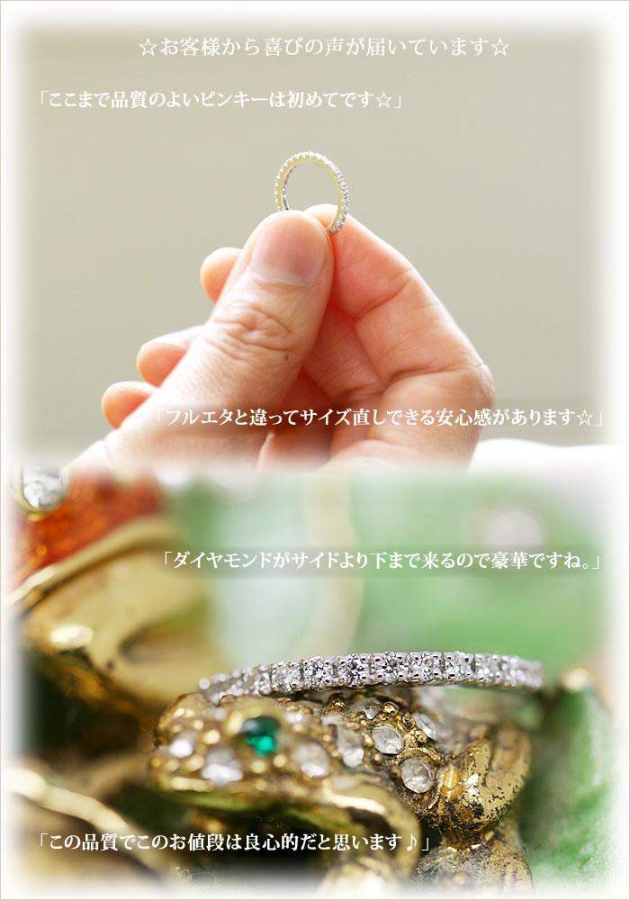 K18WG/K18/K18PG THJ「麗」エタニティピンキーリング D0.25ctreview  ダイヤモンド専門店THJ