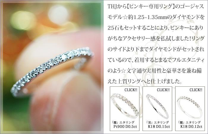 THJから【ピンキー専用リング】のゴージャスモデル☆約1.25~1.35mmのダイヤモンドを25石もセットすることにより、ピンキーにありがちなアクセサリー感を払拭しました!リングのサイドより下までダイヤモンドがセットされているので、着用するとまるでフルエタニティのよう☆文字通り実用性と豪華さを兼ね備えた上質リングへと仕上げました。プラチナ900無色透明G/SI/Good UPダイヤモンド1号〜17号 「麗」エタニティピンキーリング D0.25ct ダイヤモンド専門店THJ