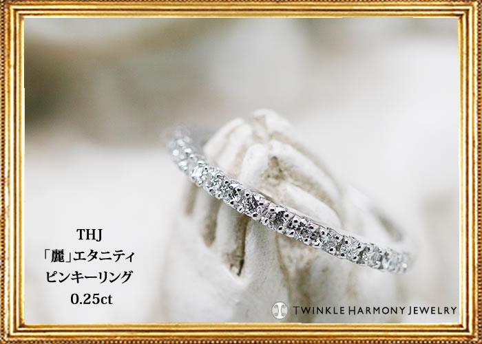 ダイヤモンドの生命線である「輝き」と、フォルムの美しさににこだわったTHJのPt900  THJ「麗」エタニティピンキーリングD0.25ct