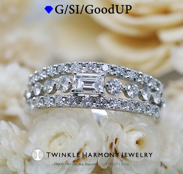 THJ Dazzling Baguetteリング0.27ct+0.7ct Pt900