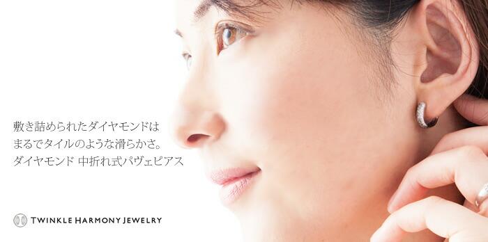 敷き詰められた厳選ダイヤモンドはまるでタイルのような滑らかさ。ダイヤモンド 中折れ式パヴェピアス