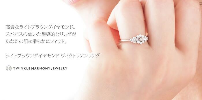 高貴なライトブラウンダイヤモンド。スパイスの効いた魅惑的なリングがあなたの肌に滑らかにフィット。ライトブラウンダイヤモンド ヴィクトリアンリング