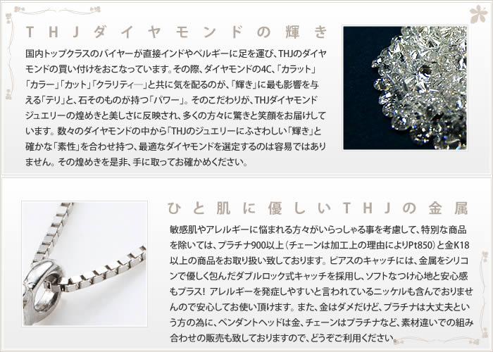 THJダイヤモンドの輝き