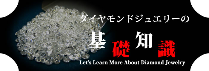 SS2014SUMMER ダイヤモンド専門店THJ