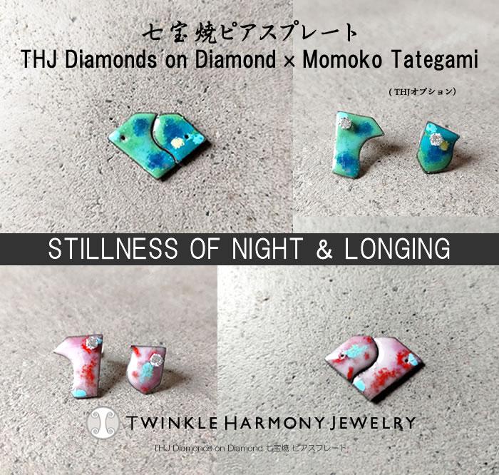 THJ七宝焼THJ Diamonds on Diamond x MOMOKO TATEGAMI 〜 STILLNESS OF NIGHT & LONGING〜