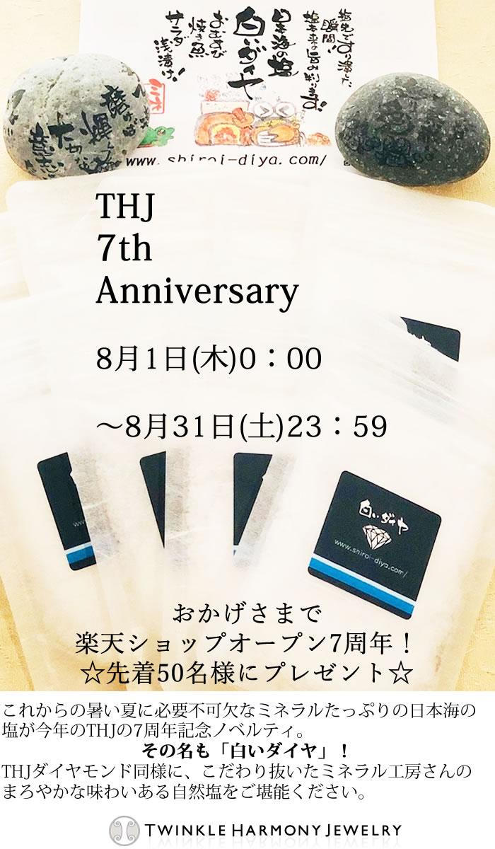 THJ 7th Anniversary