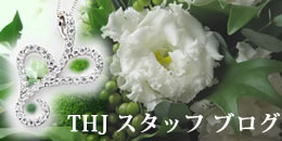 THJスタッフブログ