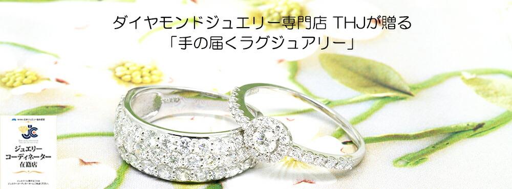 ダイヤモンド・18K・プラチナ/リング・ピアス・ネックレス。送料無料
