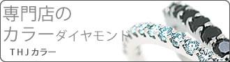 カラーダイヤモンドカテゴリー