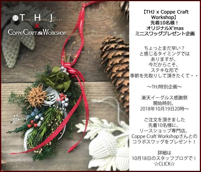 THJxCoppeCraftWorkshop X'masミニスワッグプレゼント企画先着10名様!