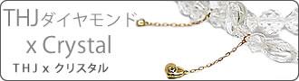 THJダイヤモンドチャームカテゴリー
