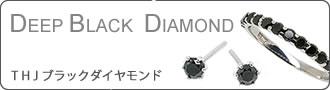 ディープブラックダイヤモンドカテゴリー