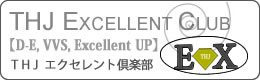 THJエクセレント倶楽部カテゴリー