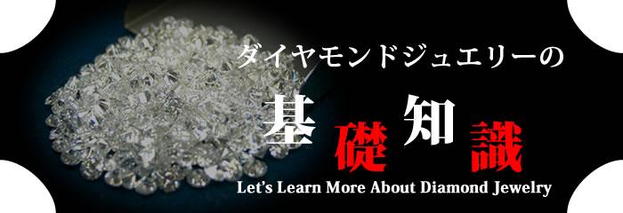 ダイヤモンド専門店THJ
