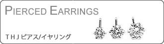 ピアス/イヤリングカテゴリー