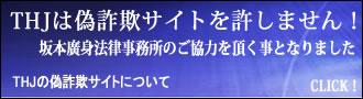 坂本廣身法律事務所